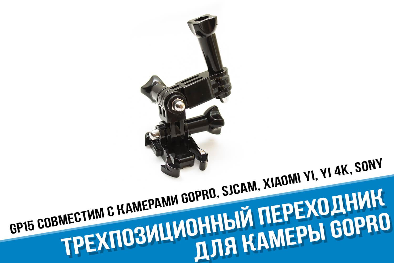 Трехпозиционное крепление для GoPro