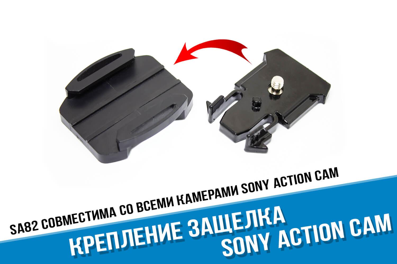 Установка черной защелки для камеры Sony Action Cam