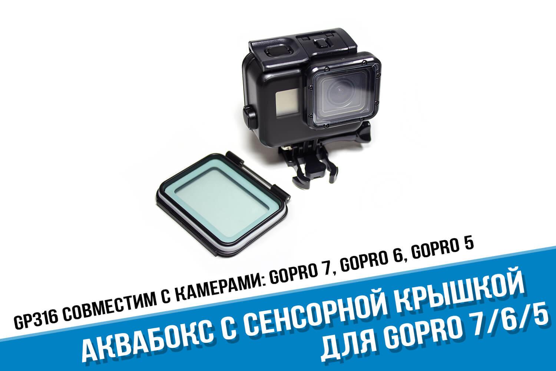 Черный аквабокс для GoPro 7