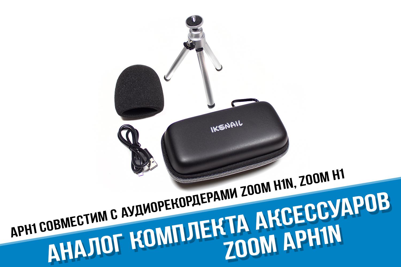 Комплект аксессуаров Zoom APH1 для рекордера Zoom H1n
