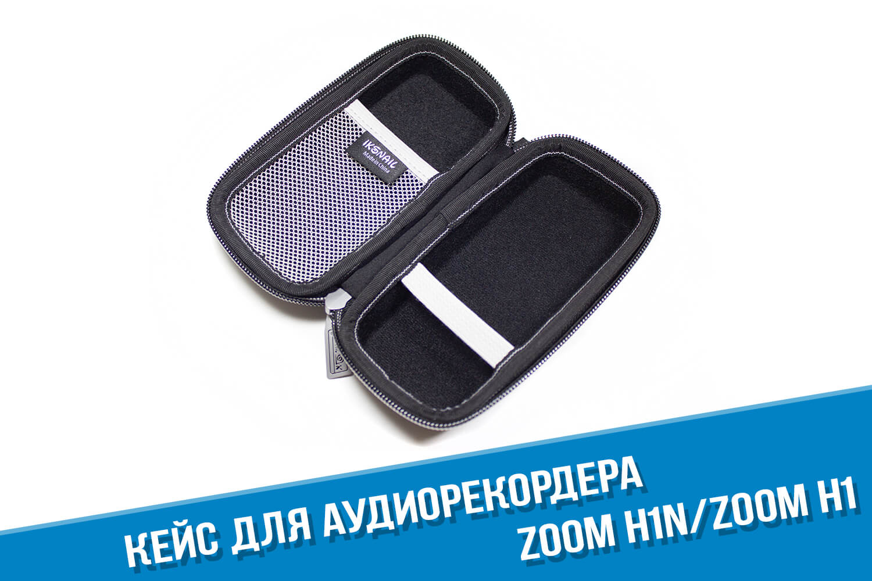 Кейс для аудиорекордера Zoom H1n