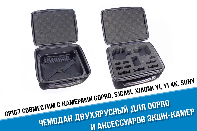 Ударопрочный кейс для экшн-камер GoPro