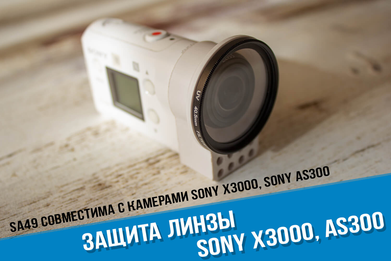 Защита линзы для экшн-камеры Sony X3000