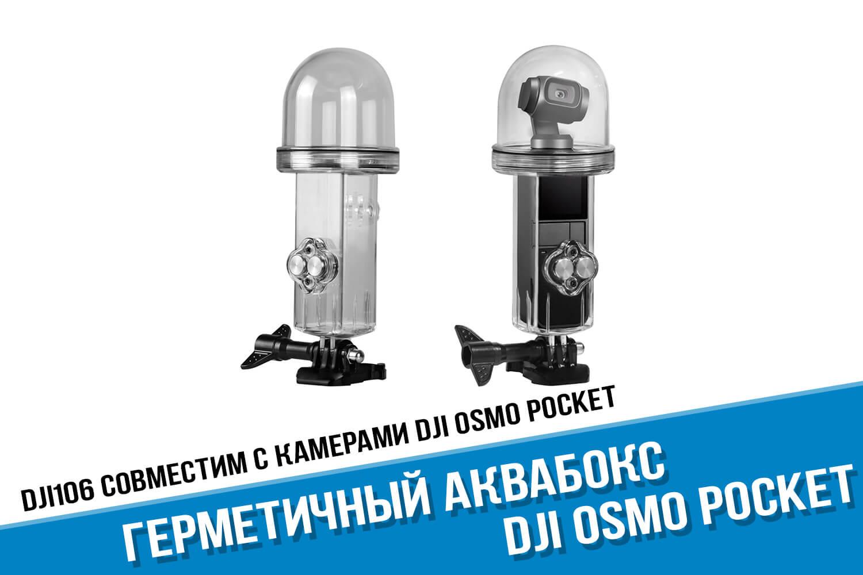 Подводный аквабокс для камеры DJI Osmo Pocket