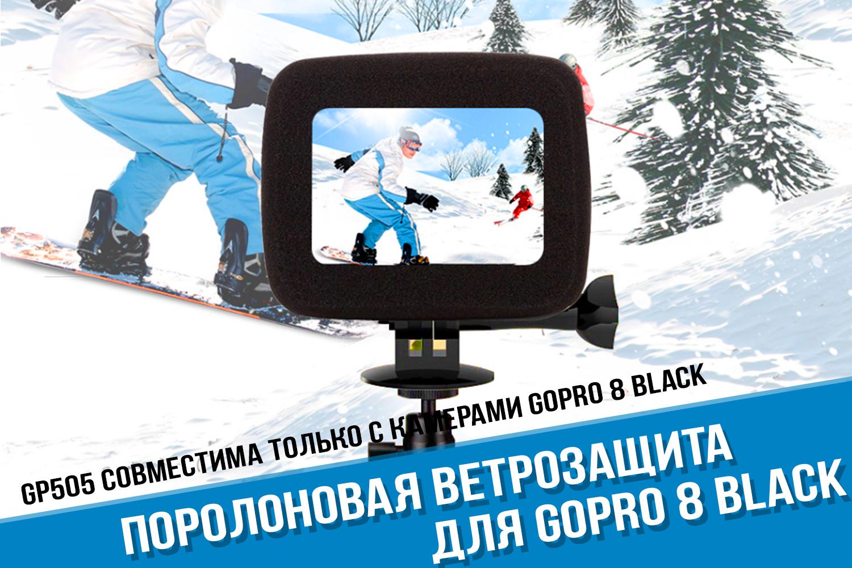 Купить ветрозащиту для камеры GoPro Hero 8 Black