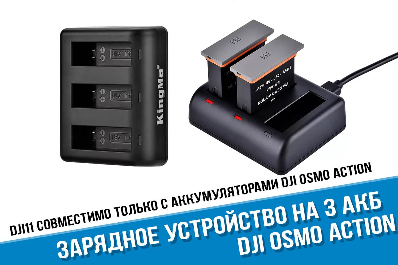 Зарядное устройство DJI Osmo Action