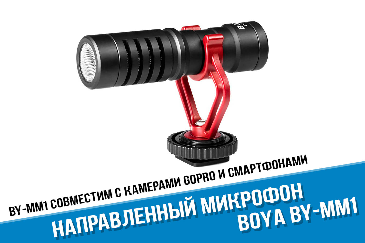 Микрофон Boya BY-MM1 для экшн-камеры GoPro 9