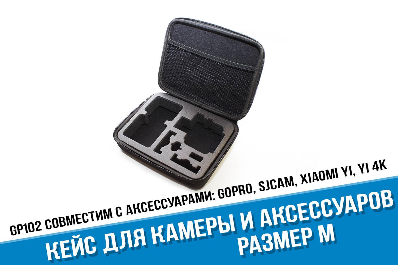Средний кейс для экшн-камер GoPro