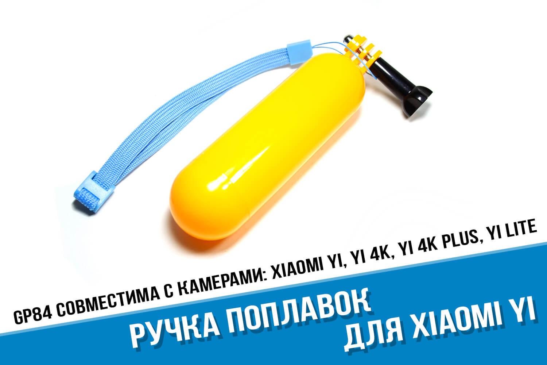 Ручка поплавок для экшн-камеры Yi 4K
