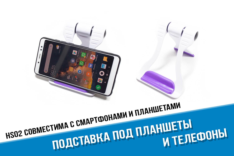Подставка смартфона