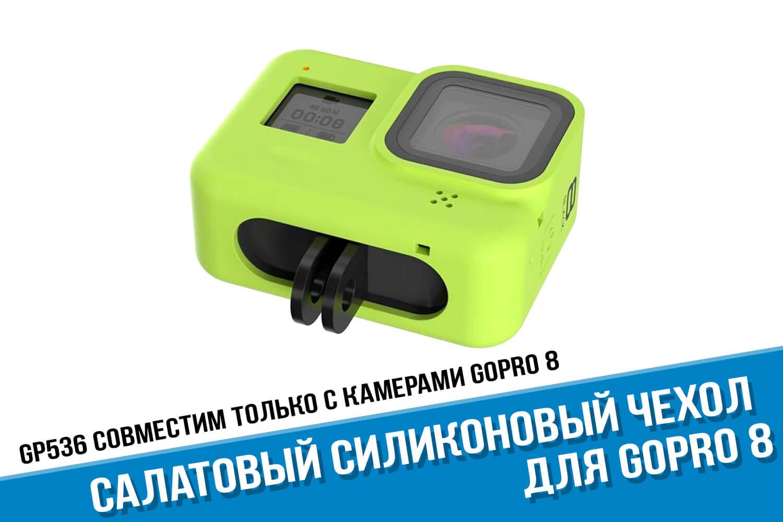 Чехол для экшн-камеры GoPro 8 салатового цвета