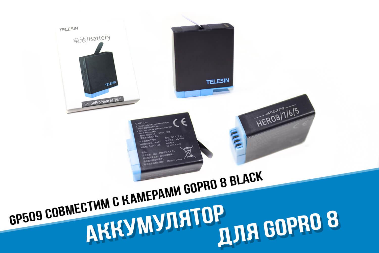 Аккумулятор для GoPro 8