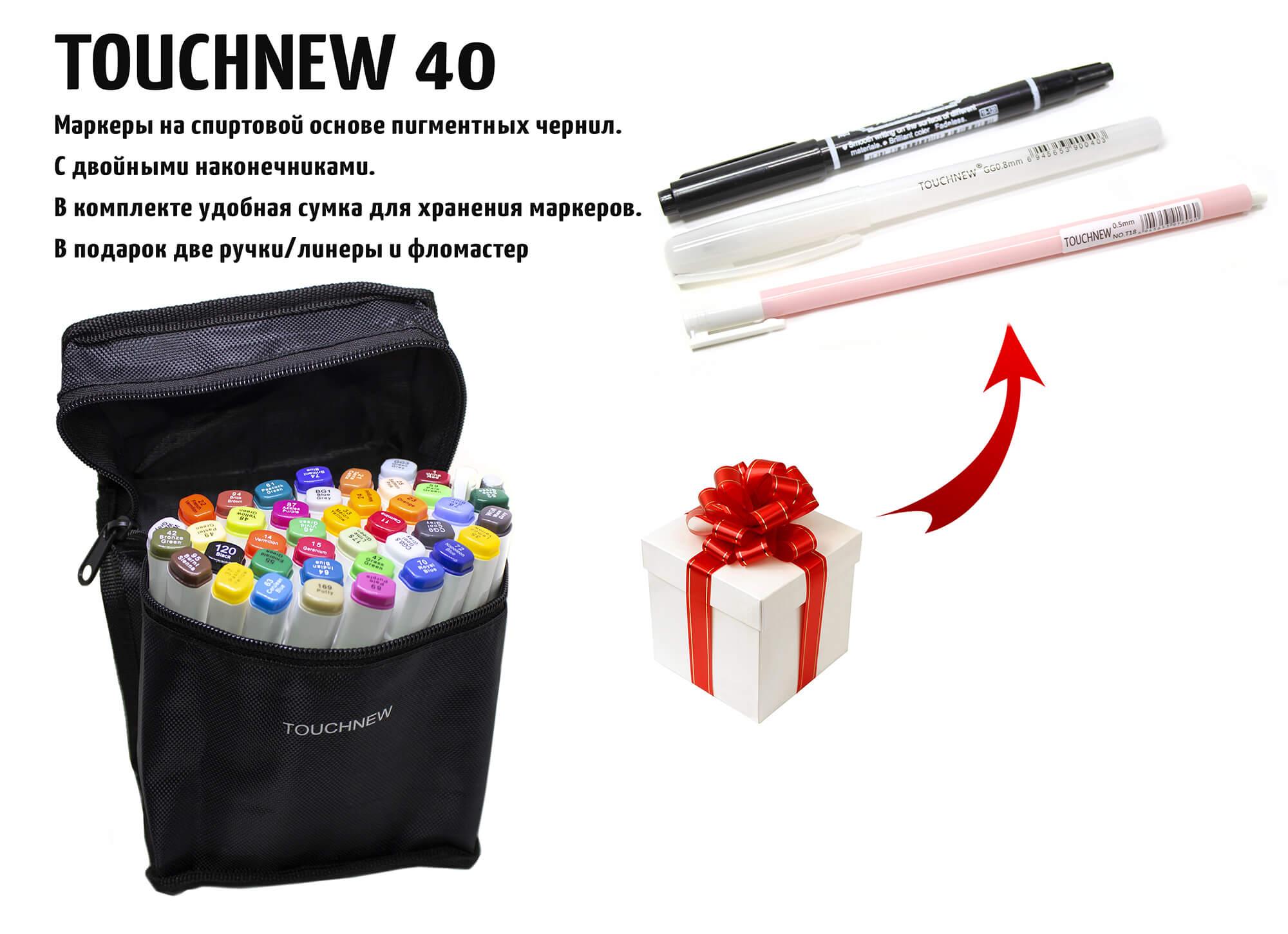 Маркеры для скетчинга Touch New 40 штук в белых корпусах