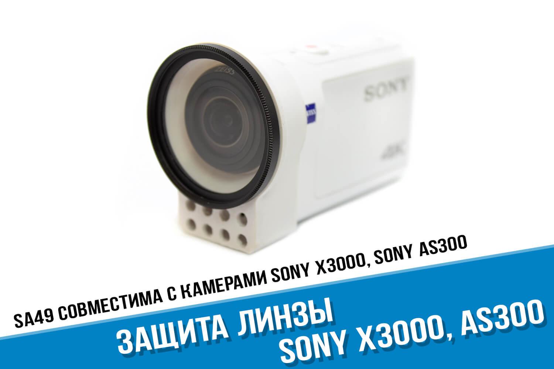 Защита линзы камеры Sony FDR X3000