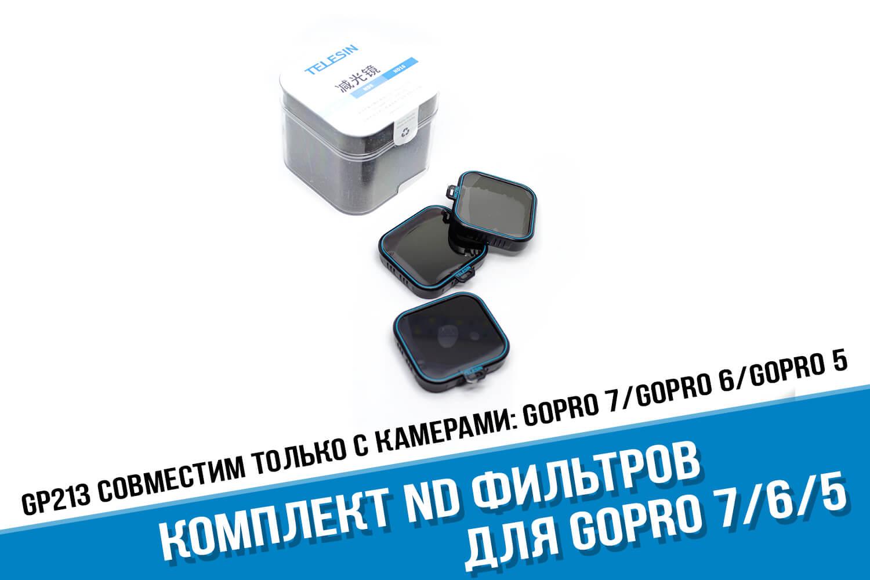 Комплект ND фильтров для камеры GoPro 7/6/5