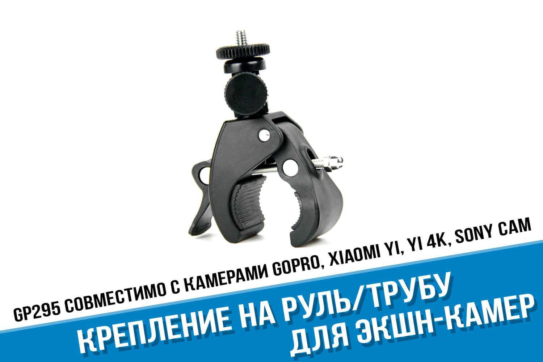 Крепление для GoPro на трубу