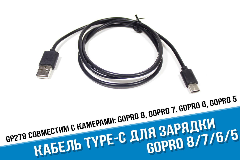 Кабель USB Type-C для камеры GoPro Hero 8