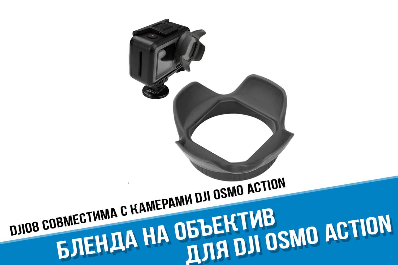 Бленда для экшн-камеры DJI Osmo Action