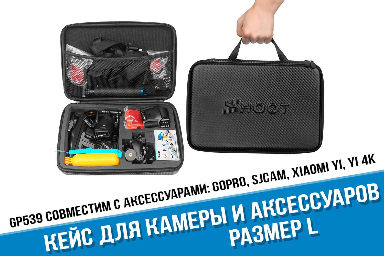 Влагозащитный кейс для GoPro