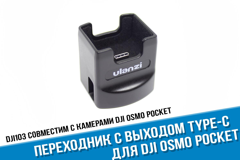 Переходник с выходом Type-C для экшн-камеры DJI Osmo Pocket