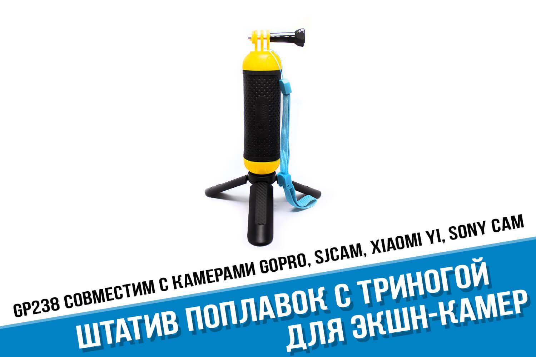 Штатив поплавок для экшн-камеры GoPro с треногой