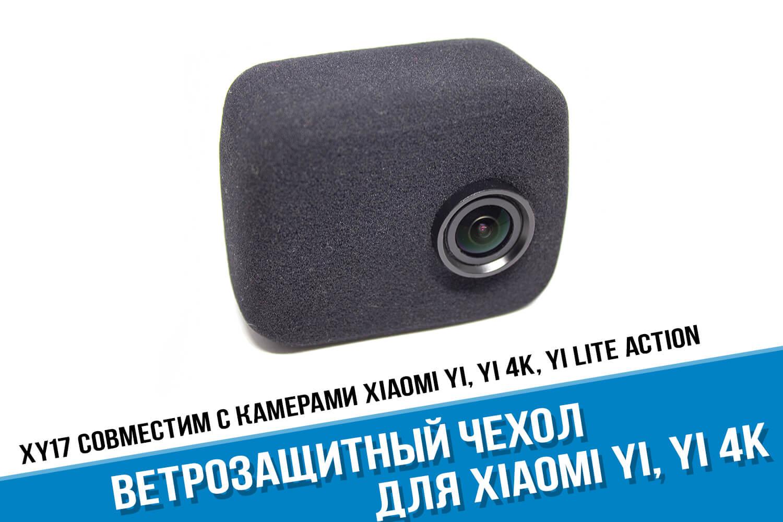 Ветрозащита для экшн-камеры Yi 4K