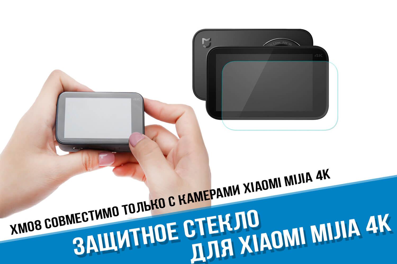 Защитные стекла для Xiaomi Mijia 4K