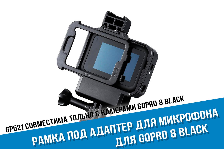 Рамка под микрофон для камеры GoPro 8 Black
