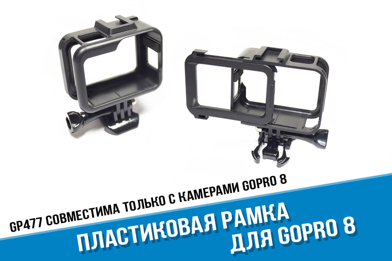 Рамка для GoPro 8 Пластиковая