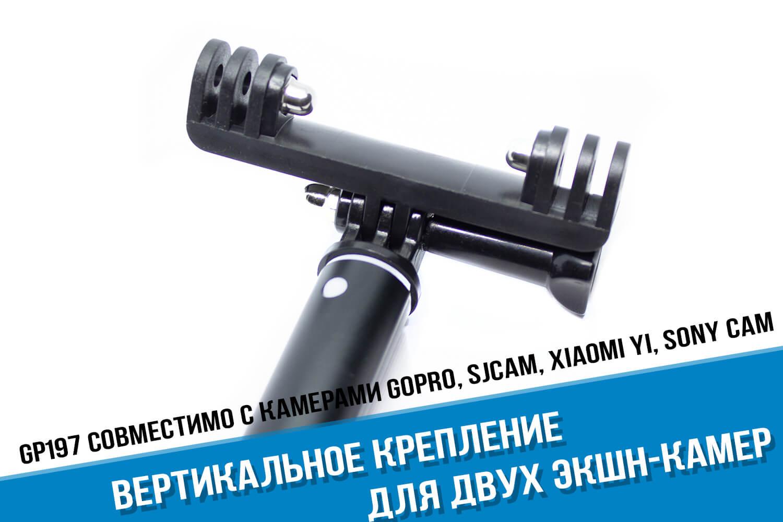 Вертикальное крепление для экшн-камеры и света
