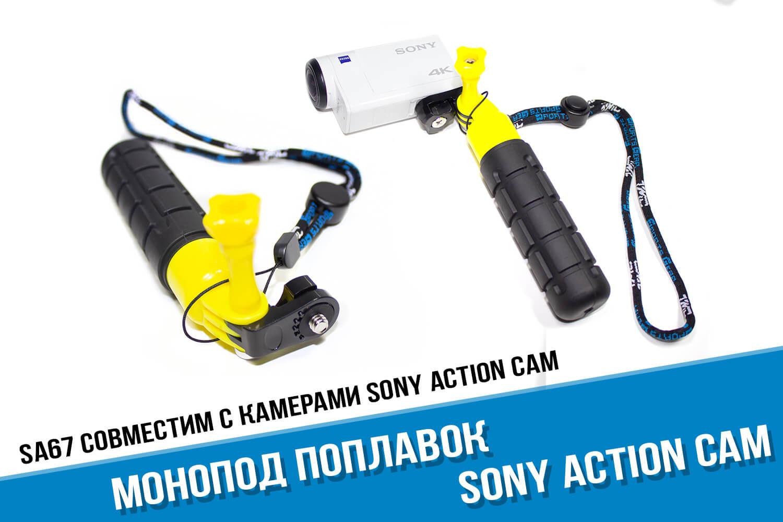 Ручка поплавок для Sony Action Cam с прорезиненной ручкой