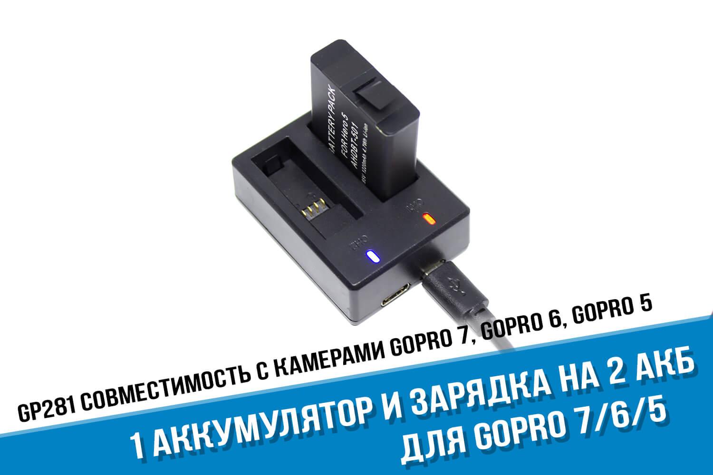 Зарядное устройство GoPro Hero 7 Black с аккумулятором для камеры GoPro 7 Black