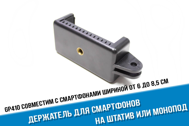 Держатель для смартфона шириной от 6 см до 8,5 см