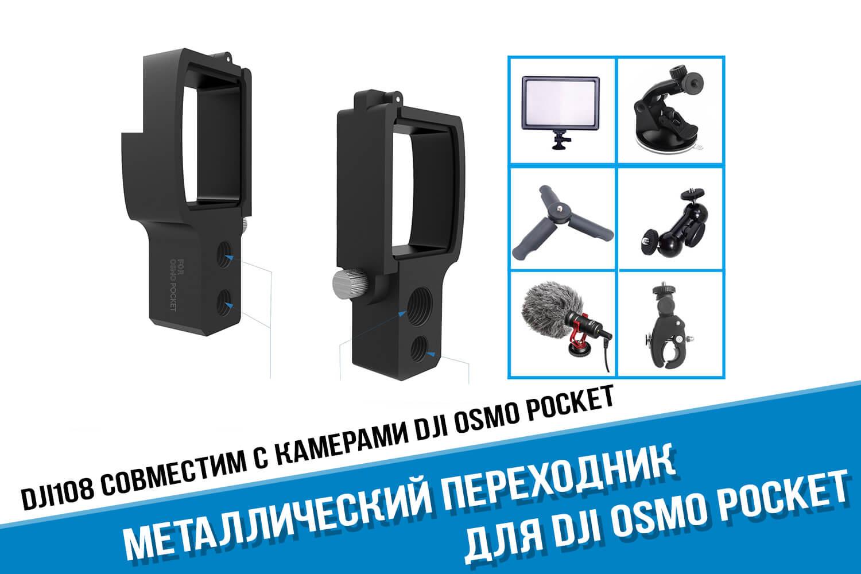 Металлический боковой переходник DJI Osmo Pocket