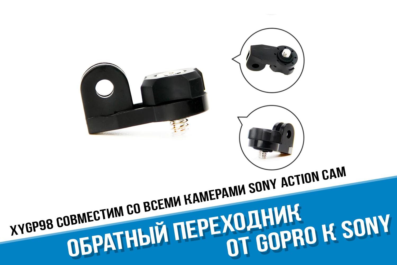 Адаптер от камеры GoPro к Sony