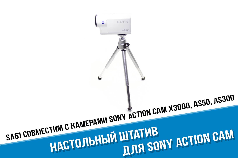 Настольный штатив для камеры Sony Action Cam FDR X3000