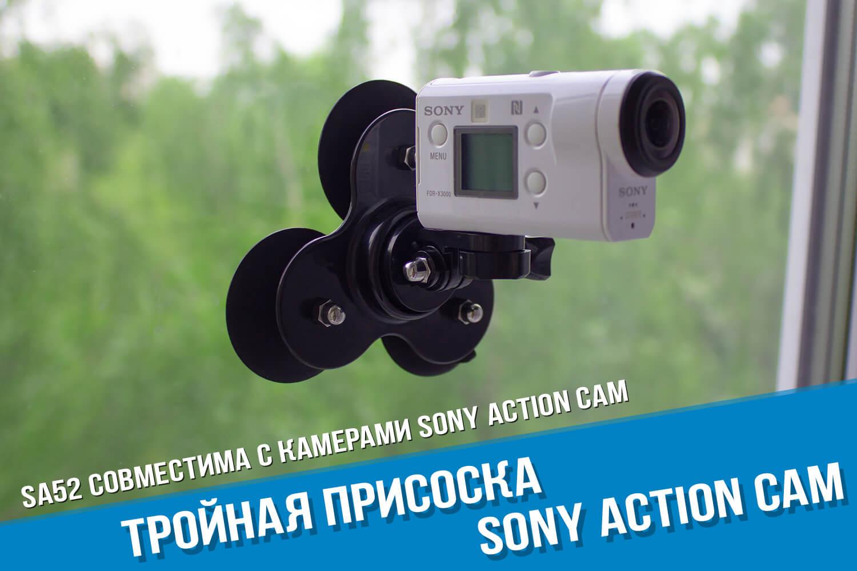 Тройная присоска для камеры Sony