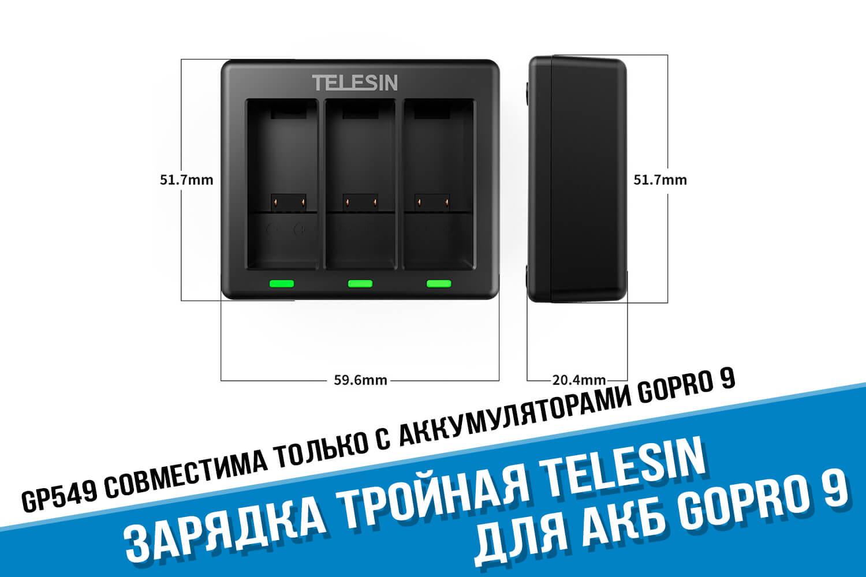 Размеры зарядного устройства GoPro HERO 9