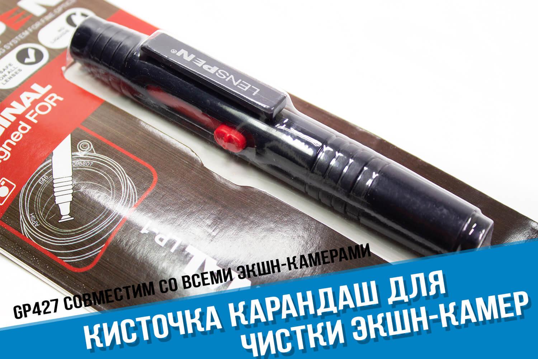 Кисточка карандаш Lens Pen для чистки оптики экшн-камер
