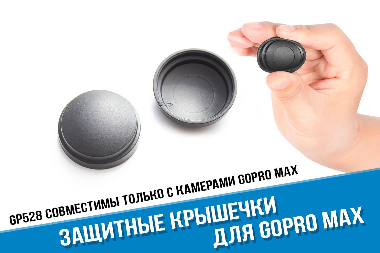 Силиконовые защитные крышечки на линзу для экшш-камеры GoPro MAX