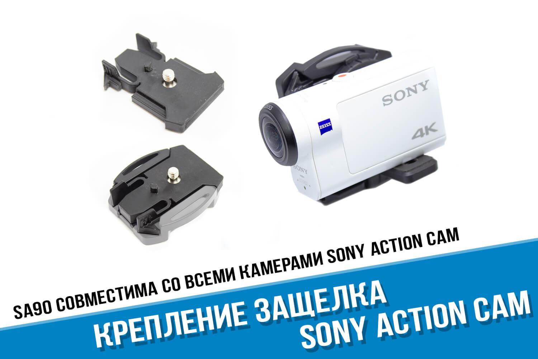 Базовая клипса защелка для камеры Sony X3000