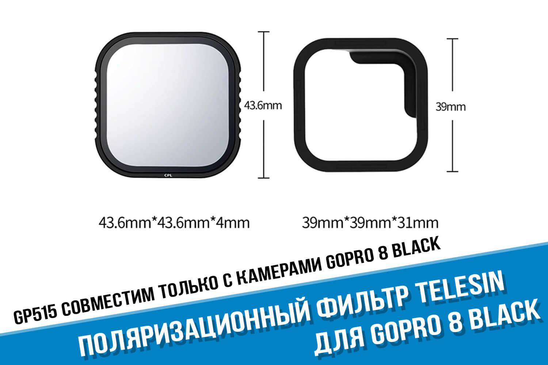 Поляризационный фильтр для экшн-камеры GoPro 8
