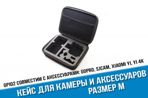 Средний кейс для камеры и аксессуаров. Размер М