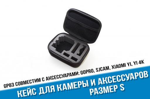 Кейс для камеры и аксессуаров. Размер S