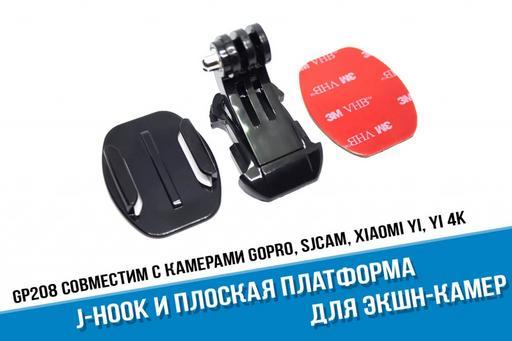J-Hook переходник, плоская платформа с 3М скотчем для GoPro