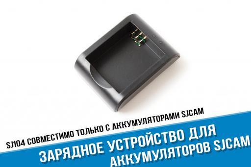 Зарядное устройство для аккумуляторов SJ4000
