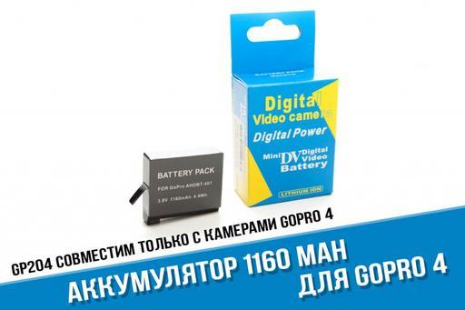 Аккумулятор для GoPro 4