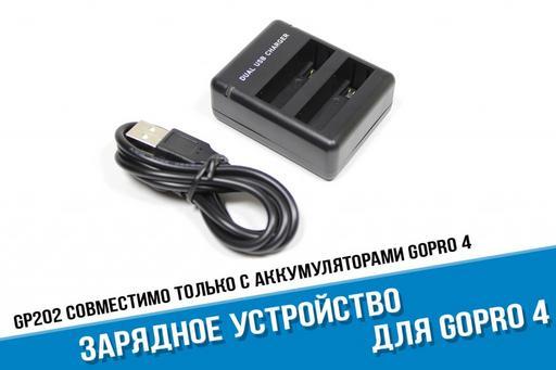 Зарядное устройство для аккумуляторов GoPro 4