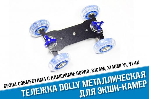 Тележка Dolly