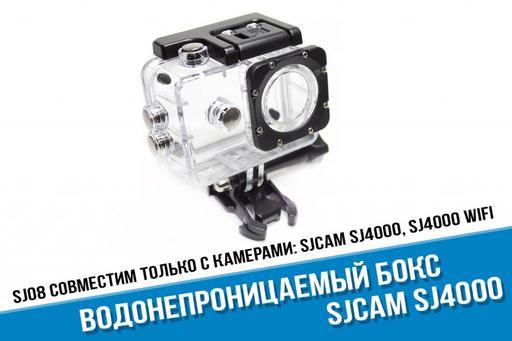 Подводный бокс для камеры SJ4000